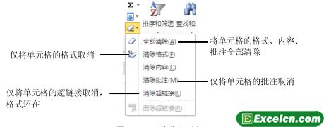 Excel2010的编辑功能