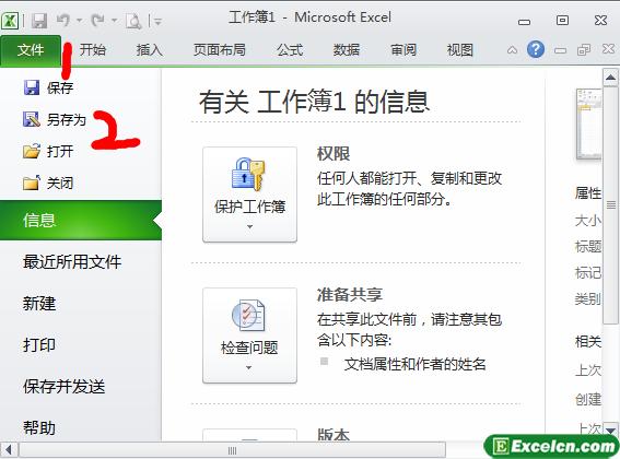 为什么我的Excel文件打不开。