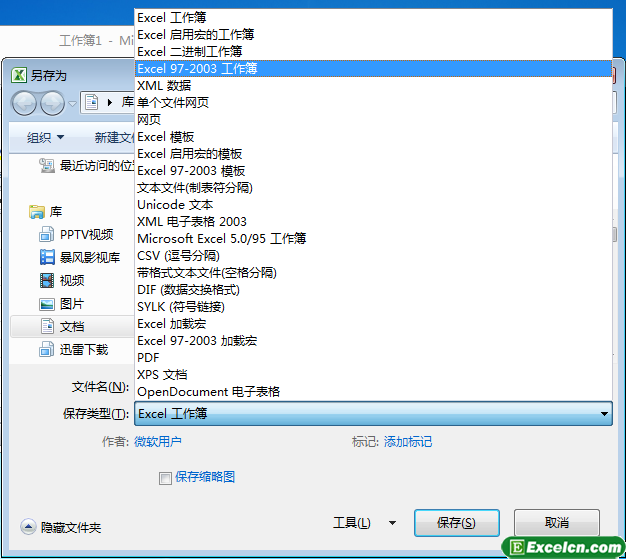 把Excel文件保存成Excel2003格式的工作簿