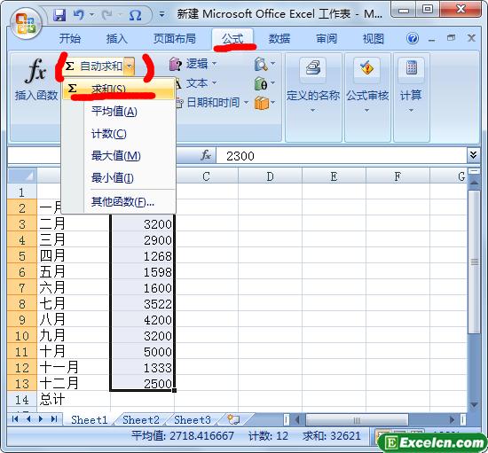 利用Excel中的自动求和按钮进行运算