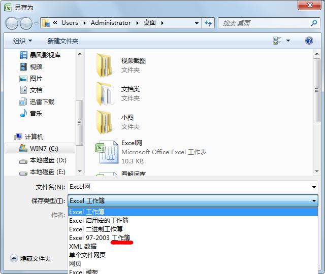 另存为Excel文件