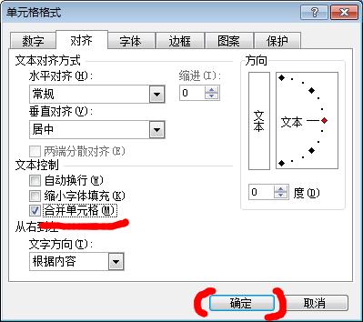 Excel单元格格式对话框