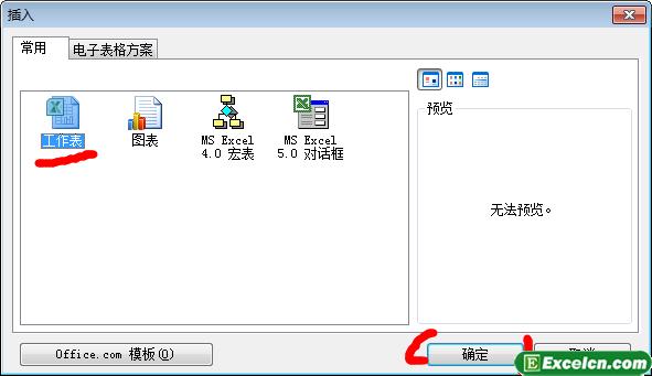 Excel插入工作表