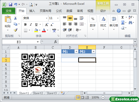 Excel2010中的表格工具