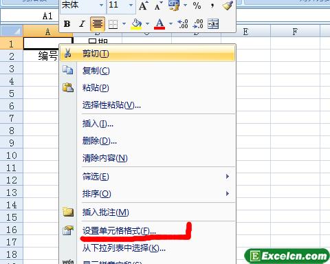 Excel设置单元格格式