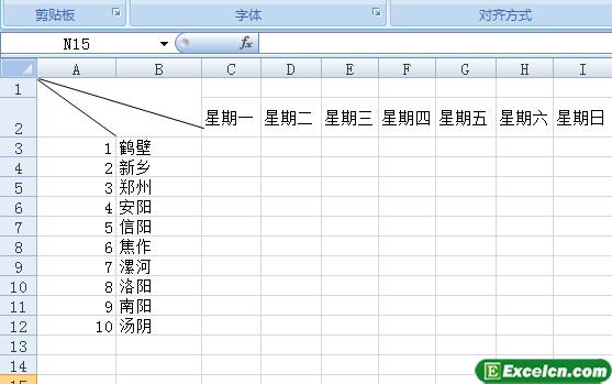 Excel插入多条斜线表头