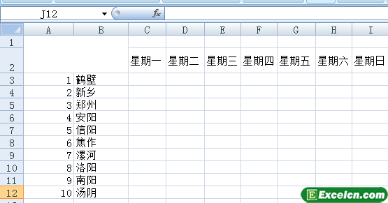 Excel中的形状工具