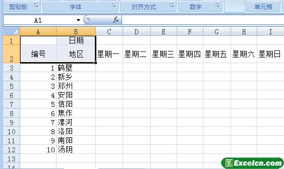 Excel多条斜线表头