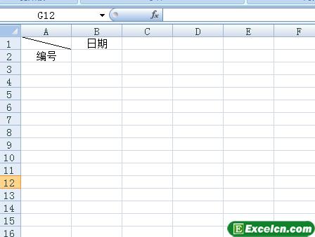 Excel中制作单条斜线表头