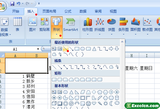 Excel中插入形状工具
