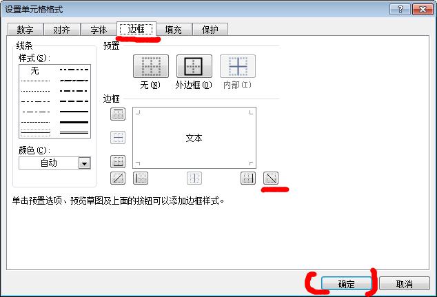 Excel中设置单元格边框
