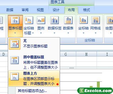 添加Excel图表标题
