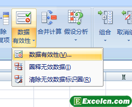 Excel中数据有效性