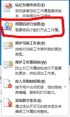 给Excel文件设置密码