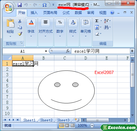 excel2007对excel2003向下兼容