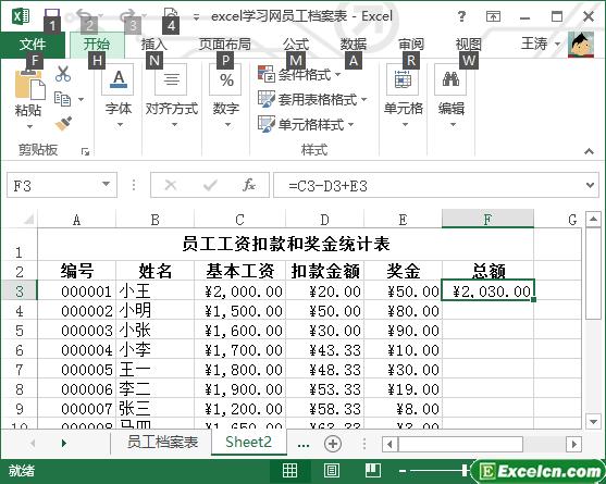常用的excel文件类型和键盘控制的快捷键