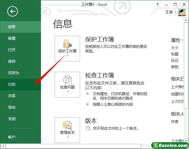 excel2013打印预览功能