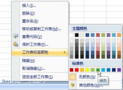 设置excel工作表标签颜色
