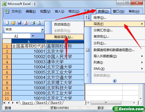 excel2003如何筛选重复数据