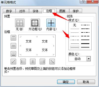 给excel表格添加打印边框