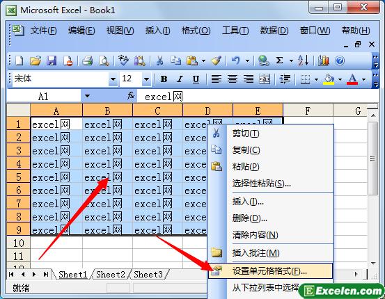 在excel2003中给表格添加边框