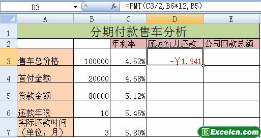 PMT函数的使用