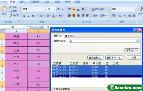 Excel怎么删除指定内容