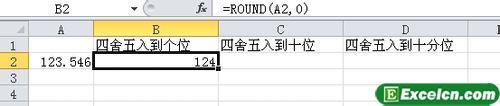 Excel怎么四舍五入个位