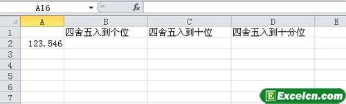 Excel怎么四舍五入