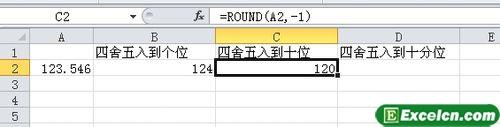Excel怎么四舍五入十位