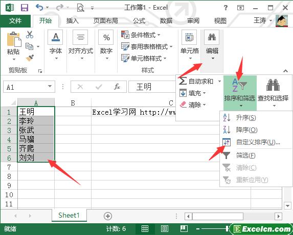 excel汉字排序方法