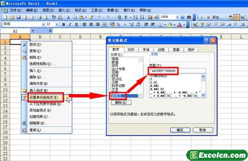 快速在excel表格输入复杂序号的方法