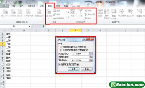 EXCEL2010中的高级筛选