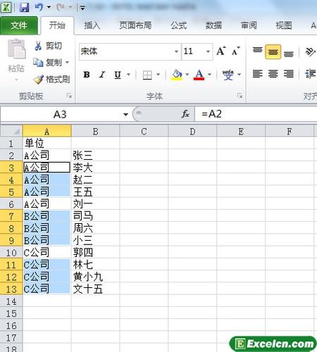 数据透视表准备工作:填充excel空白单元格的方法