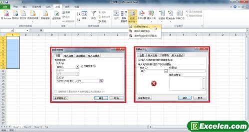 使用excel2010中的数据有效性自动检查重复数据