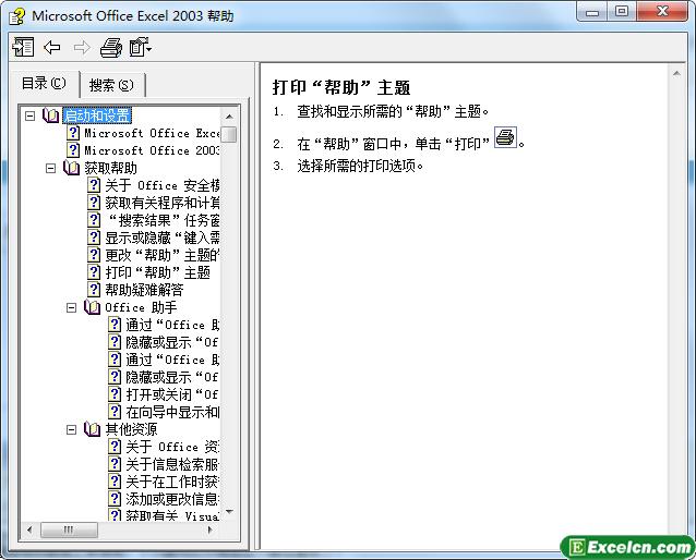 使用excel2003帮助文件