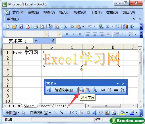 设置excel表格中艺术字格式