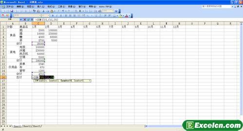 在excel中使用SUM函数计算求和