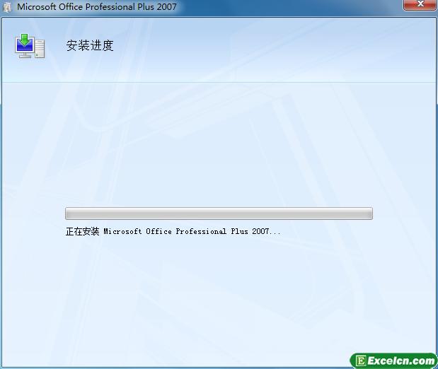 office2007的安装过程