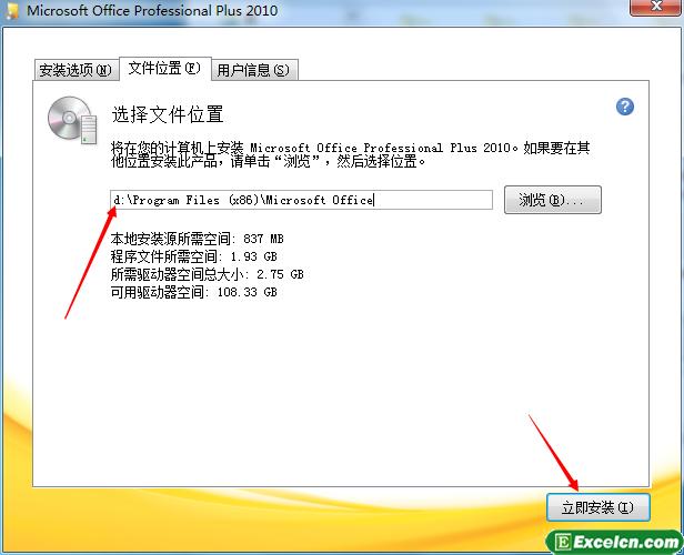 office2010的安装使用详细步骤教程