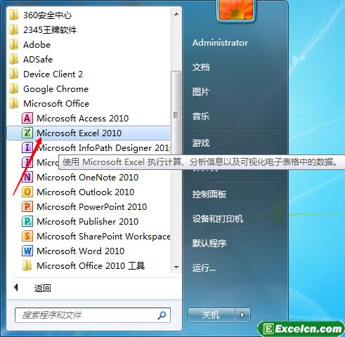 打开excel2010软件