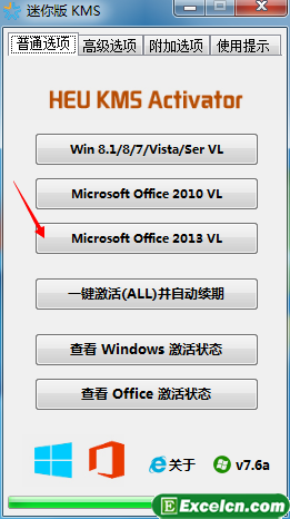 office2013激活工具的使用方法
