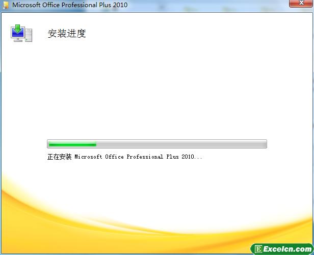 安装office2010的进度过程
