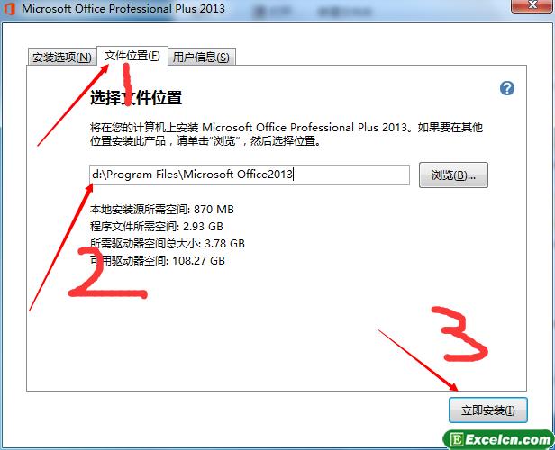 选择安装office2013的位置
