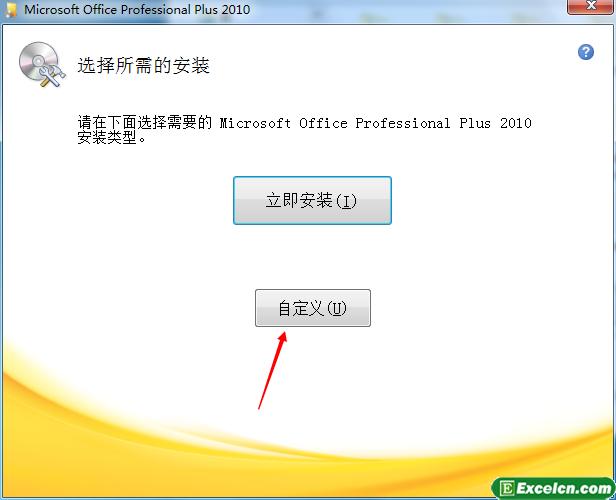 自定义安装office2010