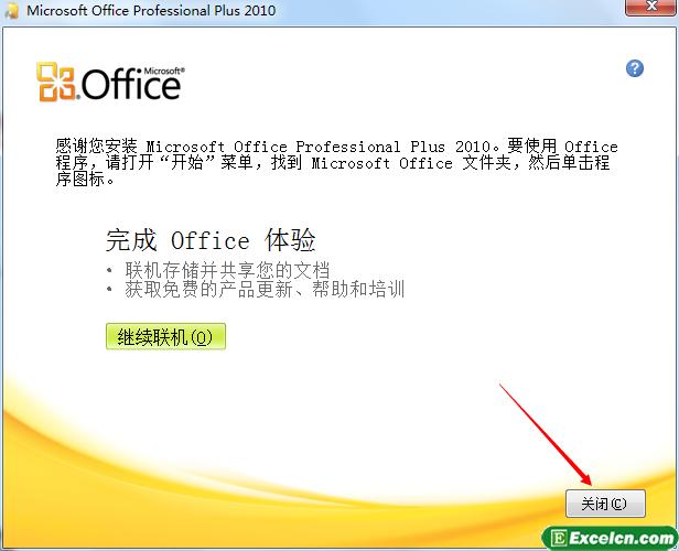 office2010安装完成