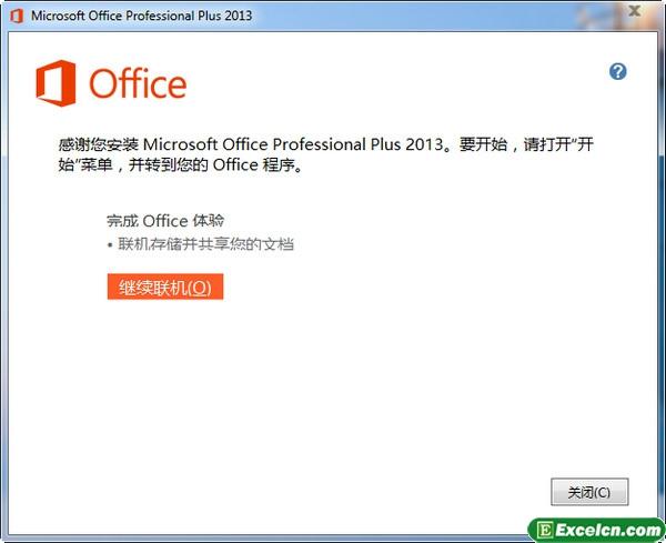 安装完成的office2013