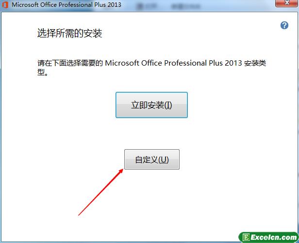 自定义安装office2013