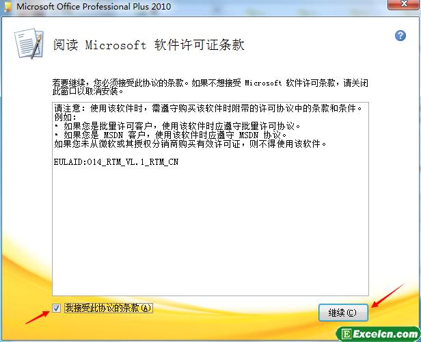 安装office2010的许可协议