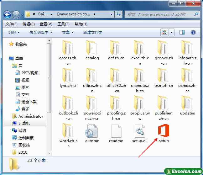 office2013的安装使用详细步骤教程